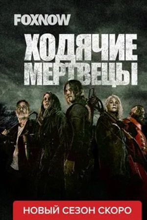 Сериал Ходячие мертвецы смотреть онлайн бесплатно все серии