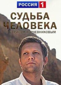 Судьба человека с Борисом Корчевниковым 2017 смотреть онлайн бесплатно