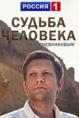 Судьба человека с Борисом Корчевниковым