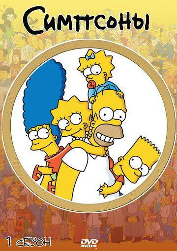 Симпсоны 1989 смотреть онлайн бесплатно