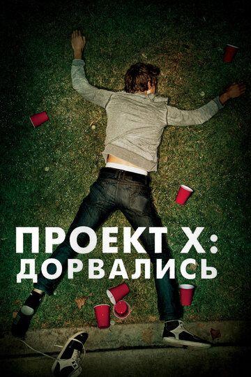 Проект X: Дорвались 2012 смотреть онлайн бесплатно