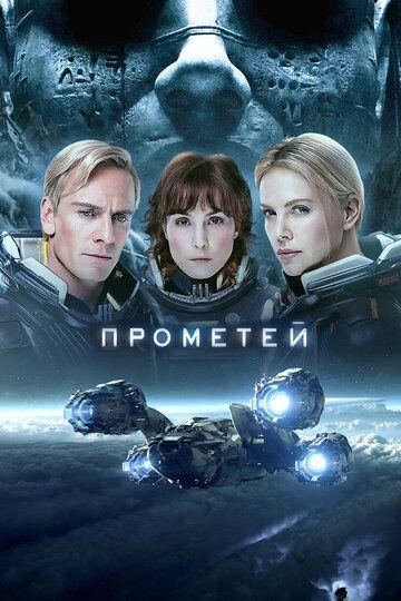 Прометей 2012 смотреть онлайн бесплатно