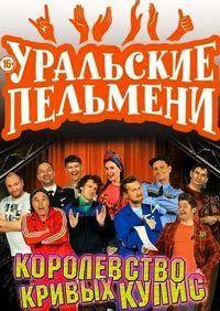 Уральские пельмени. Королевство кривых кулис 2 2017 смотреть онлайн бесплатно