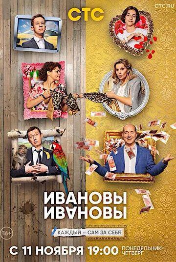 Сериал Ивановы-Ивановы смотреть онлайн бесплатно все серии