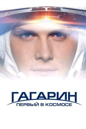 Гагарин. Первый в космосе 2013 смотреть онлайн бесплатно