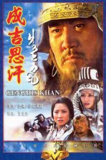 Сериал Чингисхан смотреть онлайн бесплатно все серии