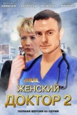 Женский доктор 2