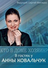 Сериал Кто в доме хозяин? смотреть онлайн бесплатно все серии