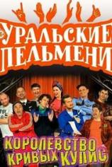 Уральские пельмени. Королевство кривых кулис 3