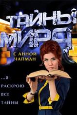 Тайны мира с Анной Чапман