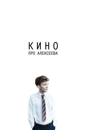 Кино про Алексеева 2014 смотреть онлайн бесплатно