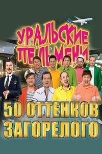 Уральские пельмени. 50 оттенков загорелого 2017 смотреть онлайн бесплатно