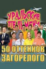 Уральские пельмени. 50 оттенков загорелого