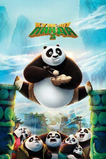 Кунг-фу Панда 3 2016 смотреть онлайн бесплатно