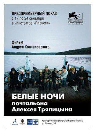 Белые ночи почтальона Алексея Тряпицына 2014 смотреть онлайн бесплатно