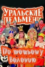 Уральские пельмени (По тещьему велению)