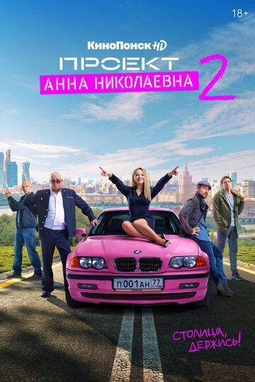 Сериал Проект «Анна Николаевна» смотреть онлайн бесплатно все серии