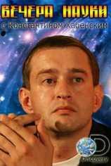 Вечера науки с Константином Хабенским