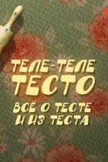 Теле-теле-тесто