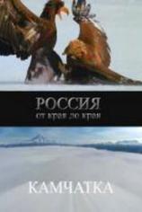 Россия от края до края
