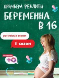 Беременна в 16 2019 смотреть онлайн бесплатно