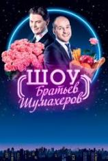 Шоу Братьев Шумахеров