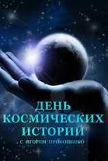 День космических историй с Игорем Прокопенко