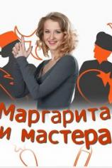 Маргарита и мастера
