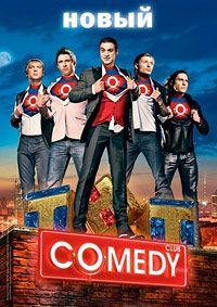Новый Comedy Club 2018 смотреть онлайн бесплатно