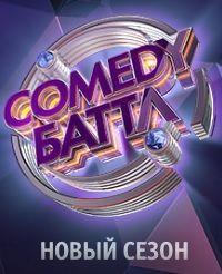 Comedy Баттл. Новый сезон 2018 смотреть онлайн бесплатно