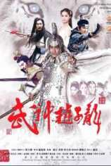 Бог войны Чжао Юнь