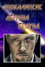 Апокалипсис Деррена Брауна