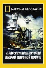 National Geographic. Нераскрытые тайны Второй мировой войны