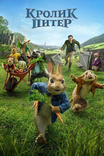 Кролик Питер 2018 смотреть онлайн бесплатно