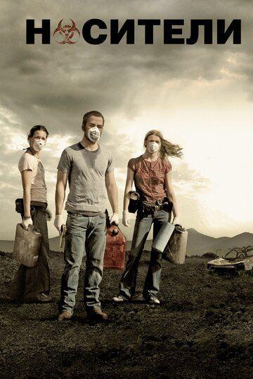 Носители 2008 смотреть онлайн бесплатно