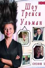 Шоу Трейси Ульман