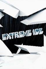 Экстремальный лёд