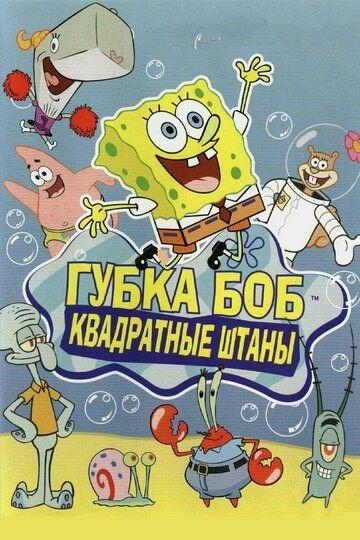 Губка Боб квадратные штаны 1999 смотреть онлайн бесплатно