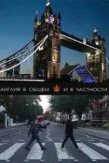 Англия в общем и в частности