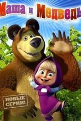 Маша и медведь: Машины песенки