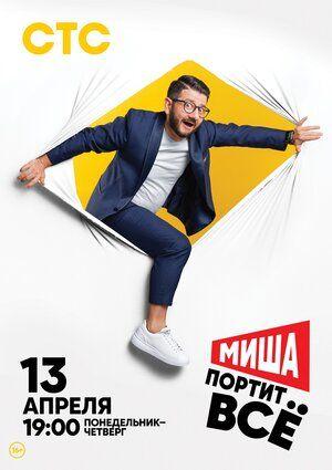 Сериал Миша портит все смотреть онлайн бесплатно все серии