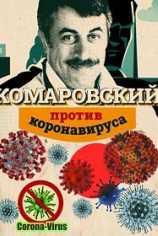 Комаровский против коронавируса