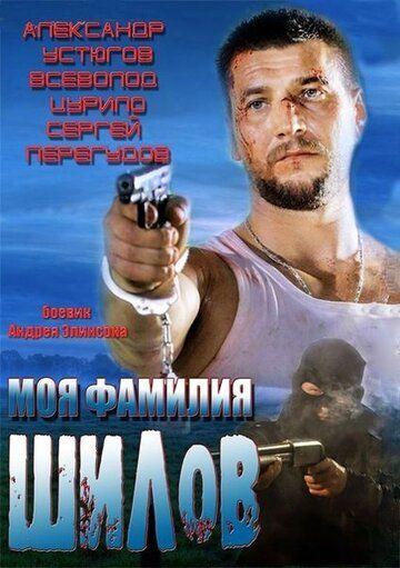 Моя фамилия Шилов 2013 смотреть онлайн бесплатно