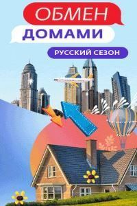 Сериал Обмен домами. Россия смотреть онлайн бесплатно все серии