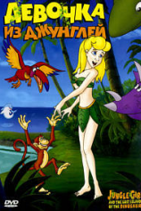 Девочка из джунглей
