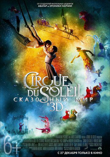 Cirque du Soleil: Сказочный мир 2012 смотреть онлайн бесплатно