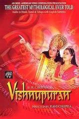 Вишну Пурана