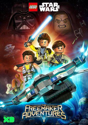 Сериал ЛЕГО Звездные войны: Приключения изобретателей смотреть онлайн бесплатно все серии