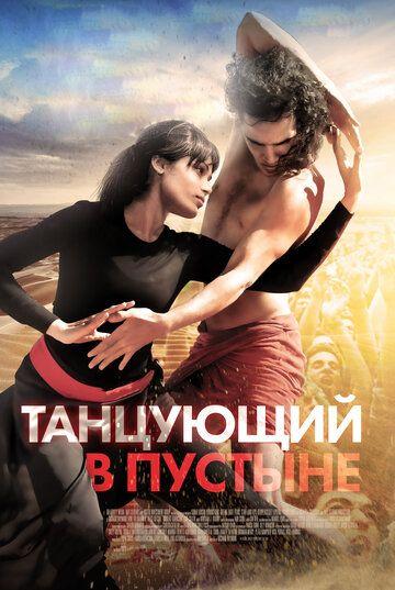 Танцующий в пустыне 2014 смотреть онлайн бесплатно