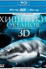 Хищники океанов 3D